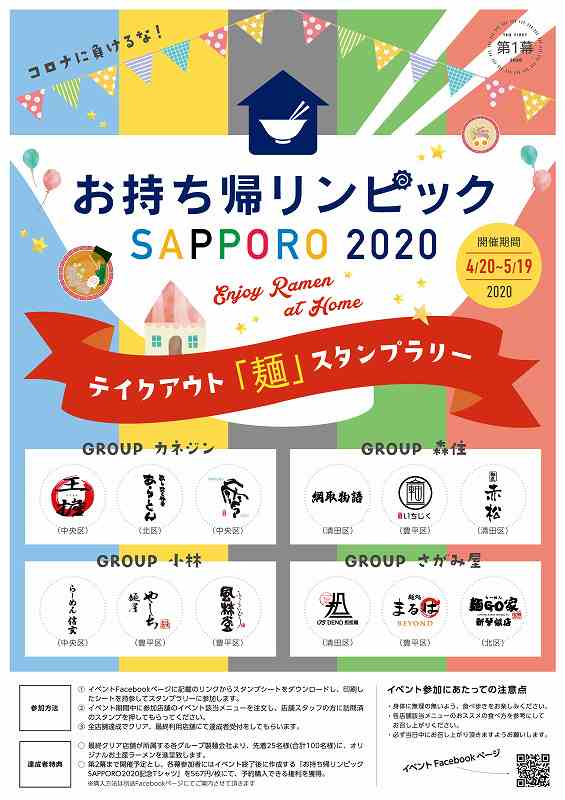 お持ち帰リンピック SAPPORO2020のスタンプラリー用紙