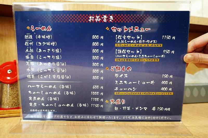らーめん信玄 花川本店のメニュー表