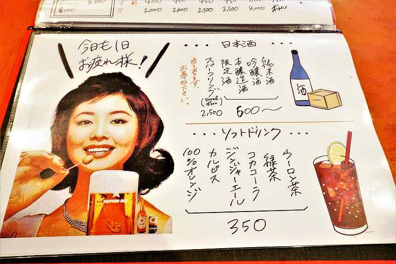 おばんざい座ぶとんのドリンクメニュー 日本酒・ソフトドリンク