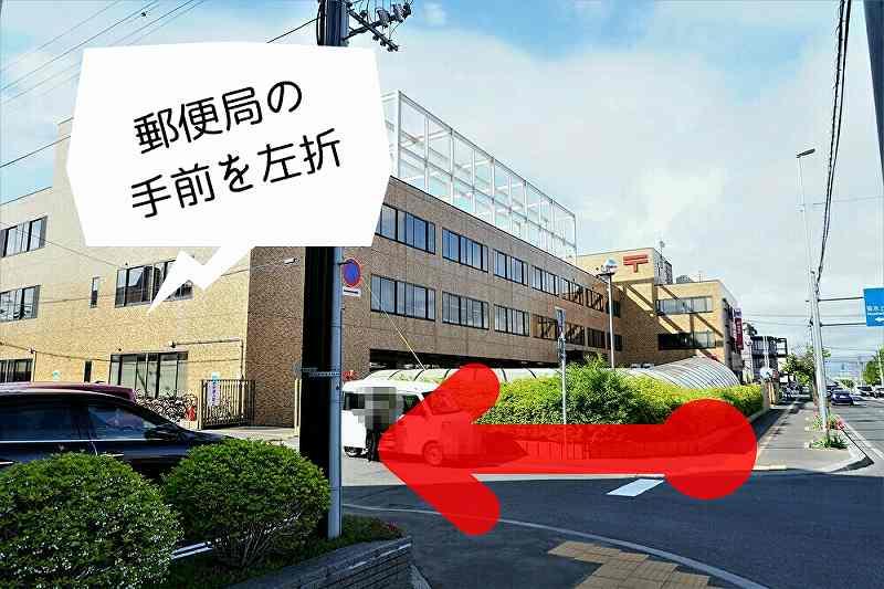 タムラ倉庫に向かうには郵便局の目の前を左折して下さい