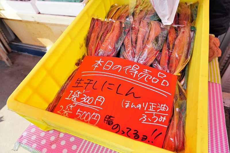厚田港朝市のニシンの半身×6枚で300円