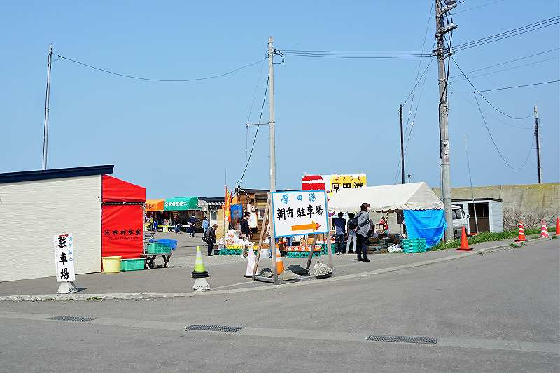 厚田港朝市の入口