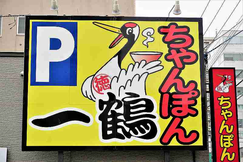 ちゃんぽん一鶴 駐車場の看板