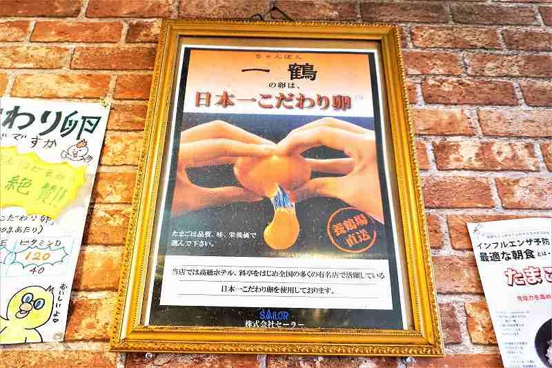 ちゃんぽん一鶴では日本一こだわり卵を兵庫県から取り寄せています