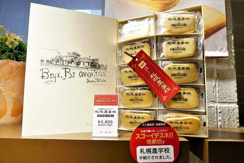 きのとや の 札幌農学校(贈答用の大箱)