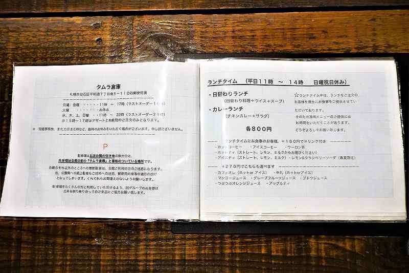 タムラ倉庫 の ランチタイムのメニュー