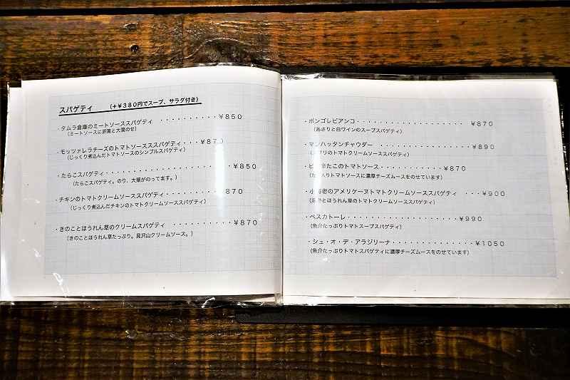 タムラ倉庫 の スパゲティメニュー