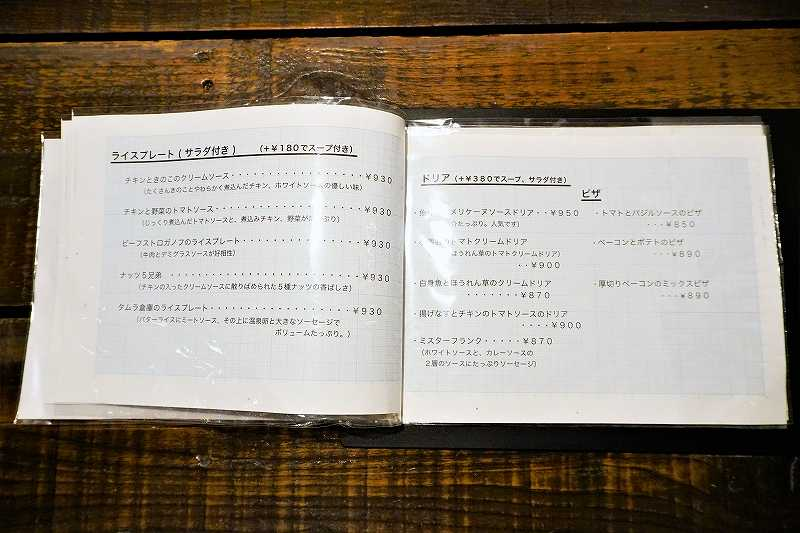 タムラ倉庫 の ライスプレート・ドリア メニュー