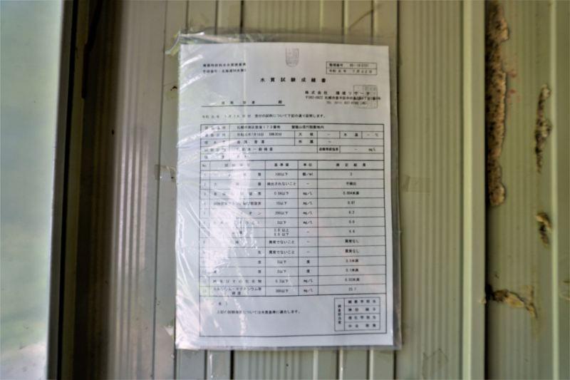 豊滝龍神の水 の水質試験成績表