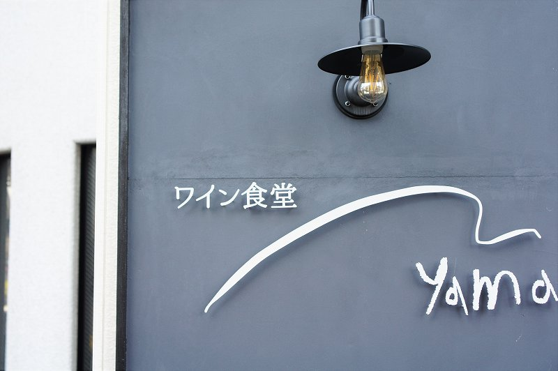 ワイン食堂Yamaの外観に店名が書かれている