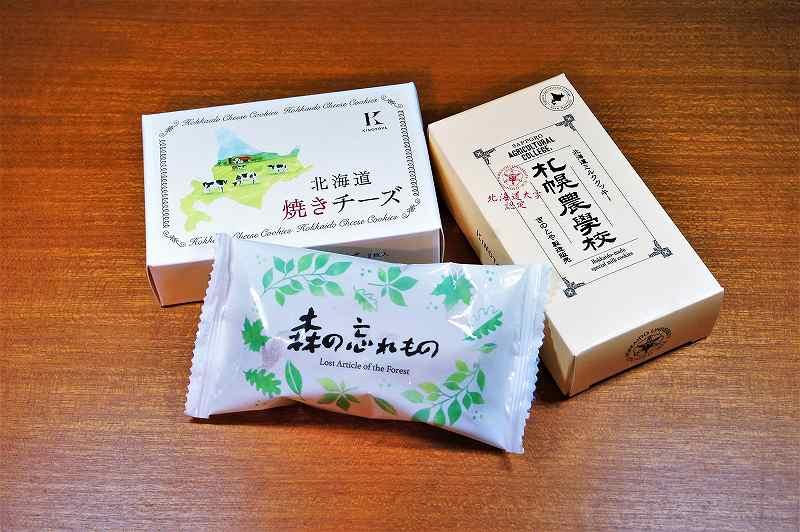 きのとや の、北海道焼きチーズ、札幌農学校、森の忘れ物
