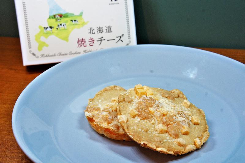 きのとや の 北海道焼きチーズ