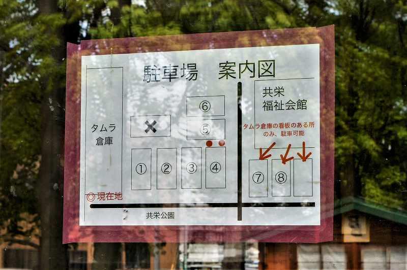 タムラ倉庫の駐車場配置図