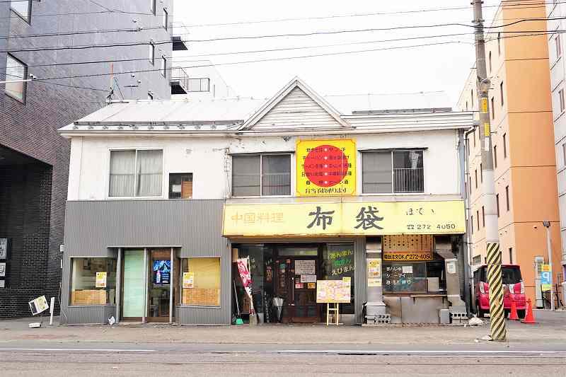 市電の道路沿いに建っている中国料理 布袋 本店の外観