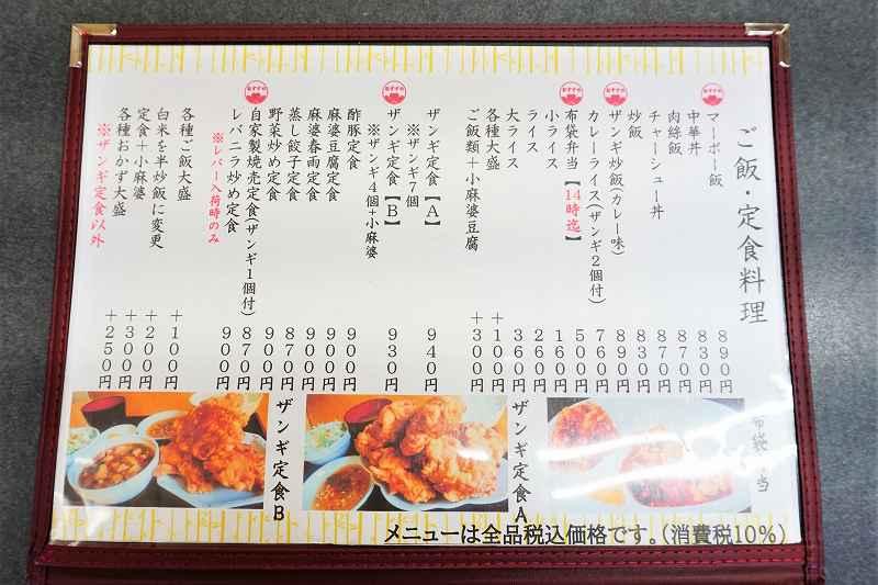 ご飯と定食メニューが書かれたメニュー表がテーブルに置かれている