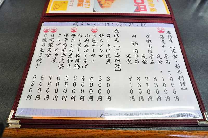 夜メニューが書かれたメニュー表がテーブルに置かれている
