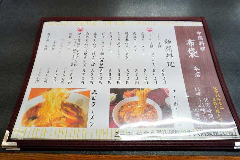 麺メニューが書かれたメニュー表がテーブルに置かれている