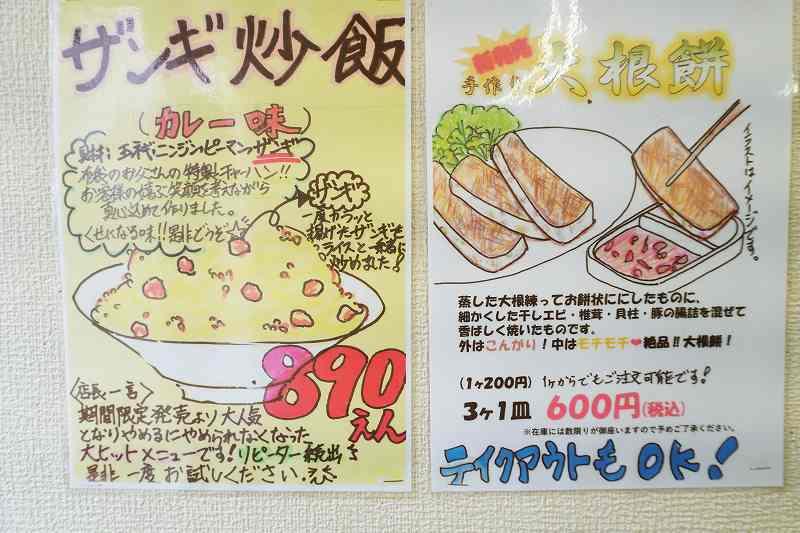 ザンギ炒飯、大根餅のメニューが壁に貼られている