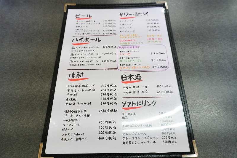 ドリンクメニューが書かれたメニュー表がテーブルに置かれている