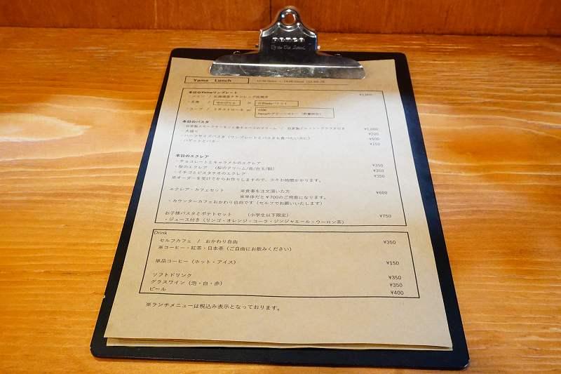 ワイン食堂Yamaのランチメニューがテーブルに置かれている