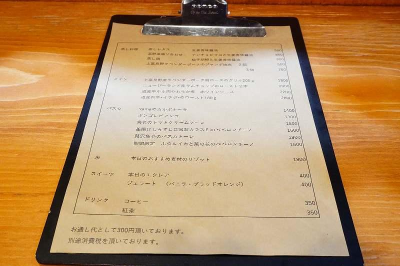 ワイン食堂Yamaのお食事メニューがテーブルに置かれている