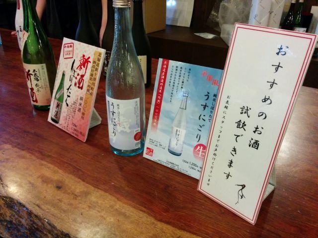 千歳鶴酒ミュージアムの試飲用のお酒