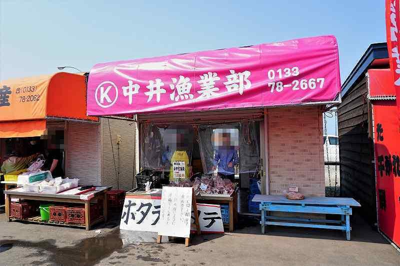 """厚田港朝市のホタテは """"中井漁業部"""" で購入"""