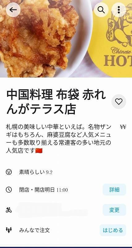 「中国料理 布袋 赤れんがテラス店」のWlotページのトップ
