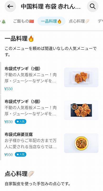 「中国料理 布袋 赤れんがテラス店」のWlotメニューページ