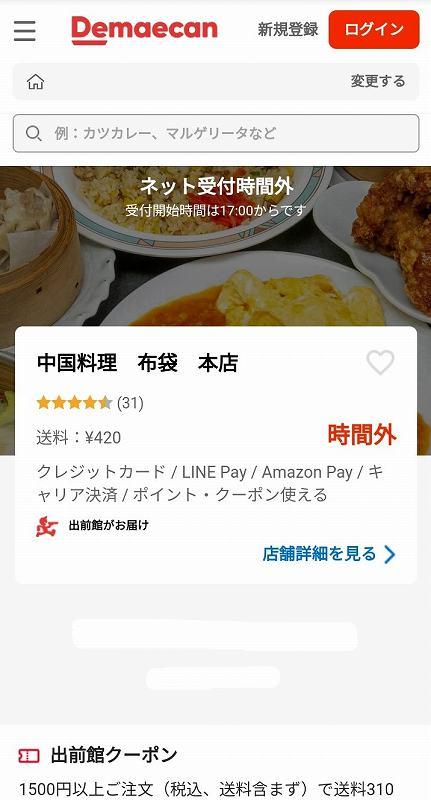 出前館の「中国料理 布袋 本店」のページのトップ