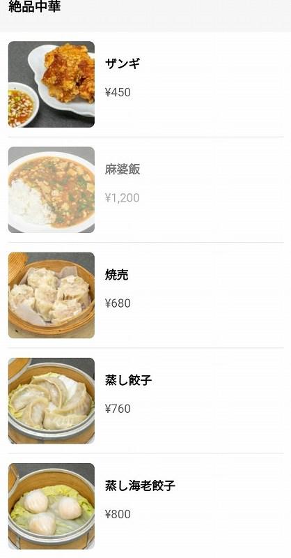 出前館の「中国料理 布袋 本店」のメニュー