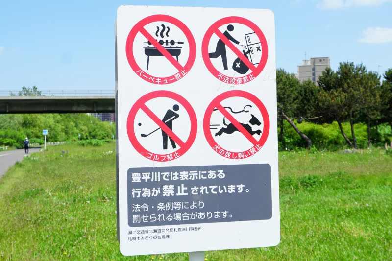 豊平川河川敷の注意喚起の看板