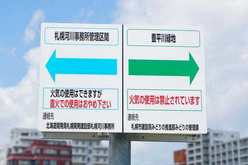 豊平川河川敷にある区間の境界を記す看板
