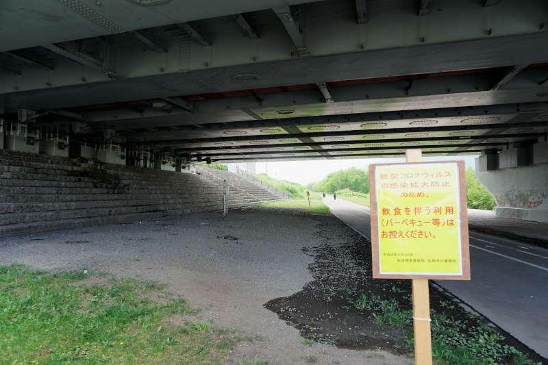 幌平橋の下に立つ注意喚起看板(撮影:2020年6月)