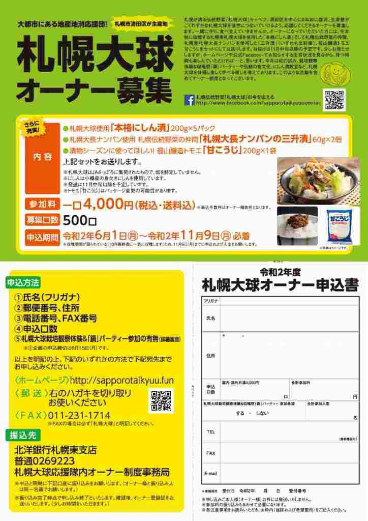 2020年 札幌大球オーナー制度 募集広告