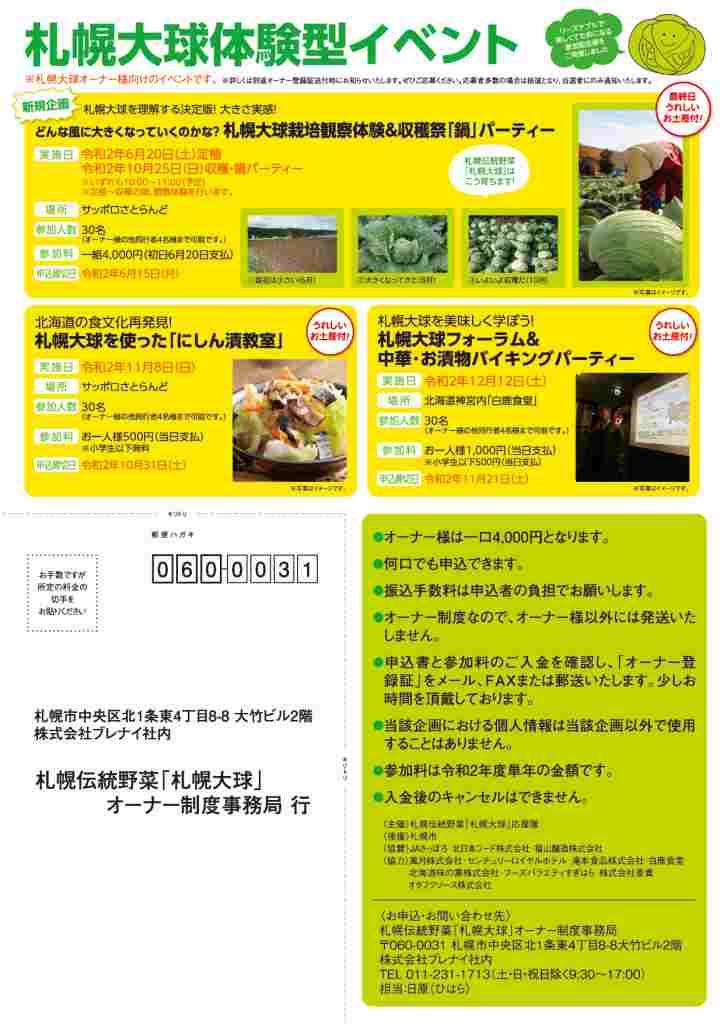 札幌大球体験型イベント詳細