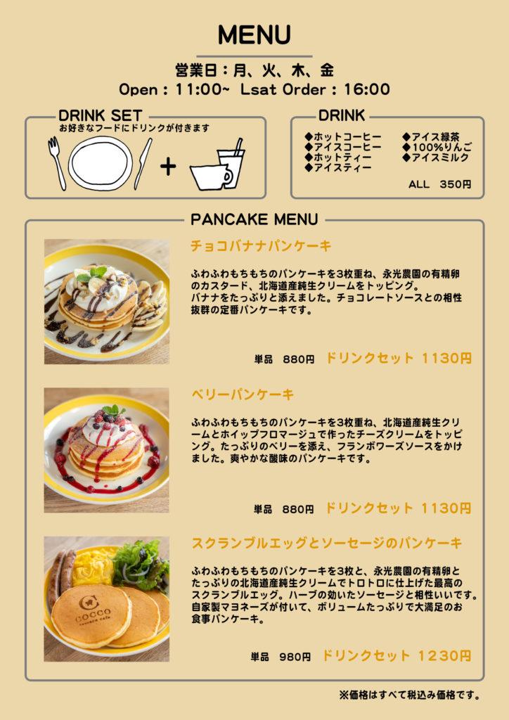 コッコテラス の カフェ メニュー表