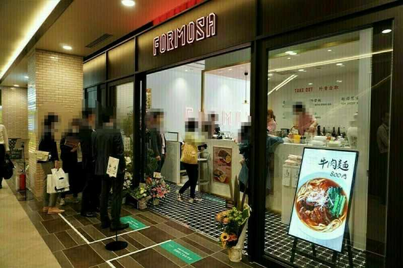 台湾⾷堂 Formosa -福爾摩沙-(フォルマサ)外観