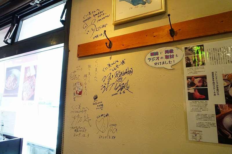 店内の壁に書かれた著名人のサイン
