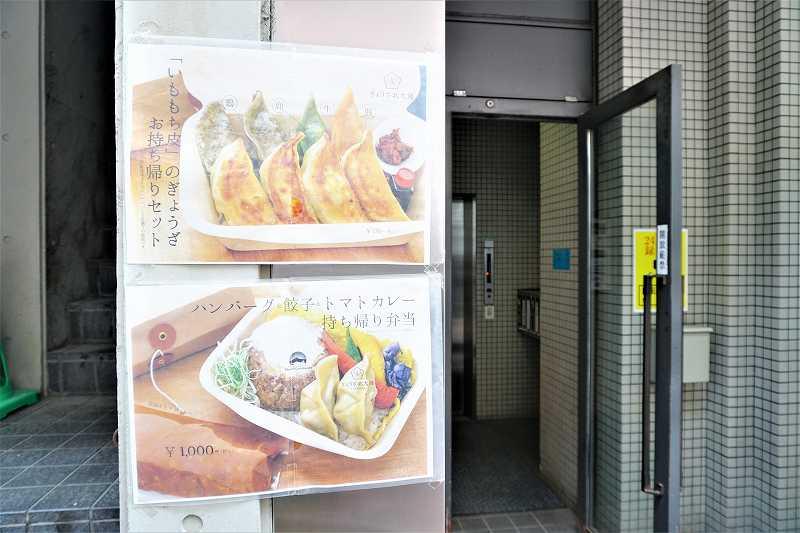 ビルの外壁に掲示されているノースコンチネントまちのなか店のテイクアウトメニュー