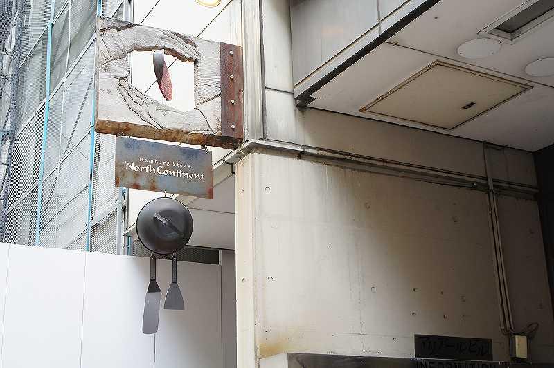 ノースコンチネントまちのなか店の店名看板