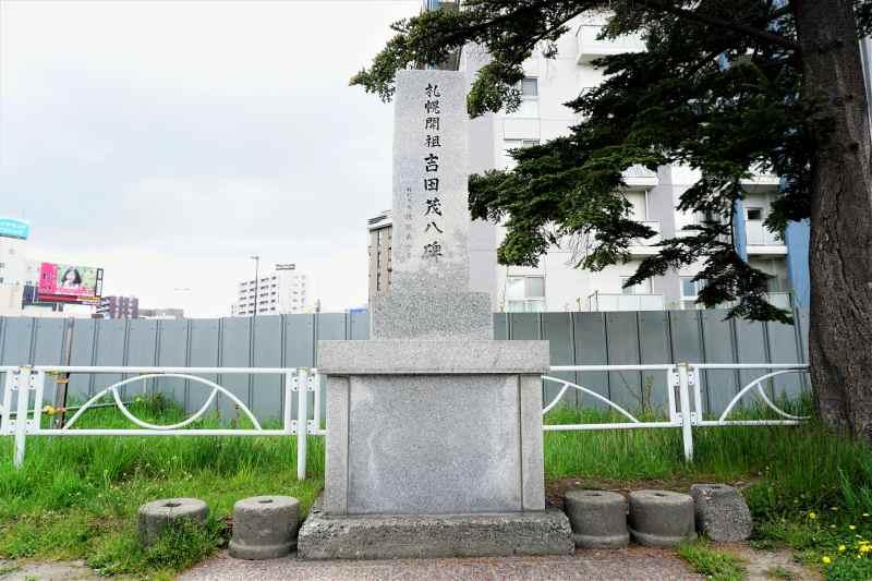 豊平川の沿岸に立つ「札幌開祖 吉田茂八碑」