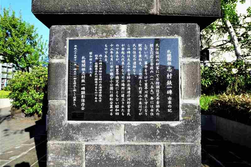 """""""札幌開祖 志村鐵一碑"""""""