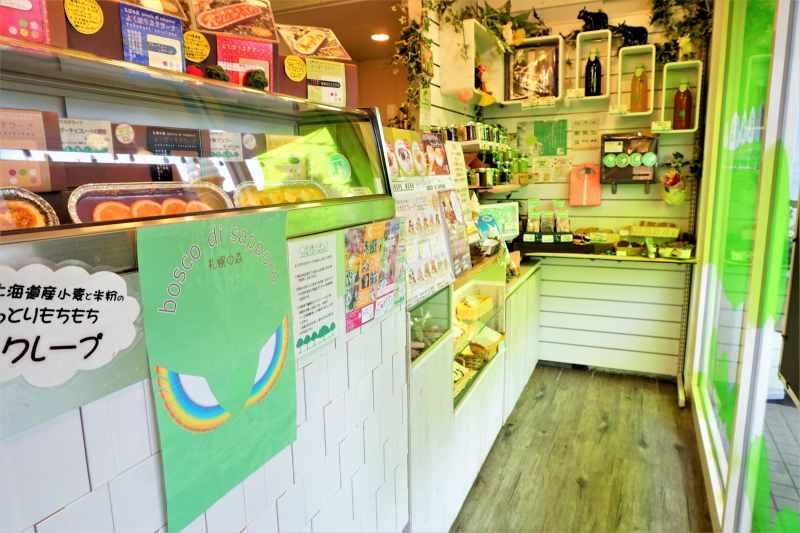 札幌の森 の 店内