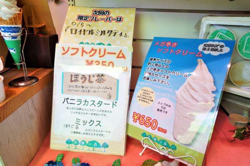 札幌の森 の ソフトクリームメニュー一覧