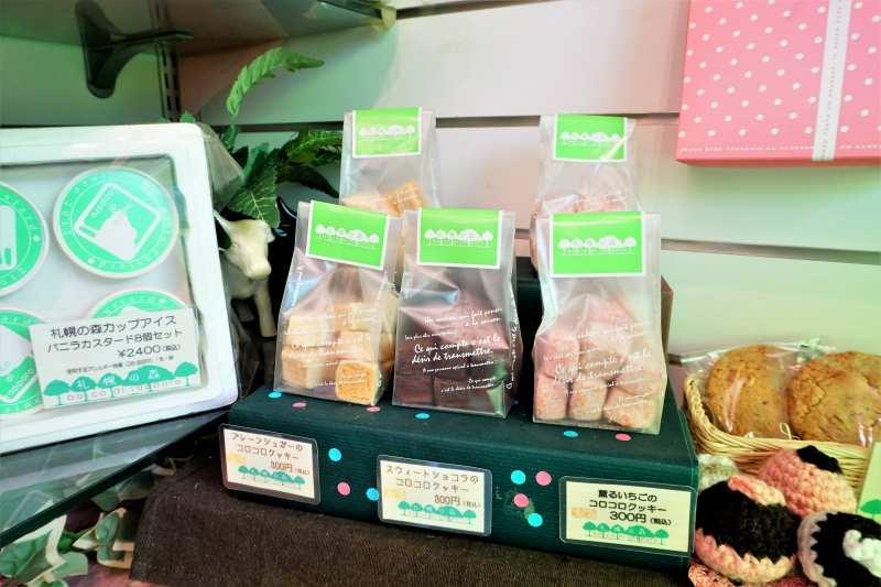 札幌の森 の 焼菓子