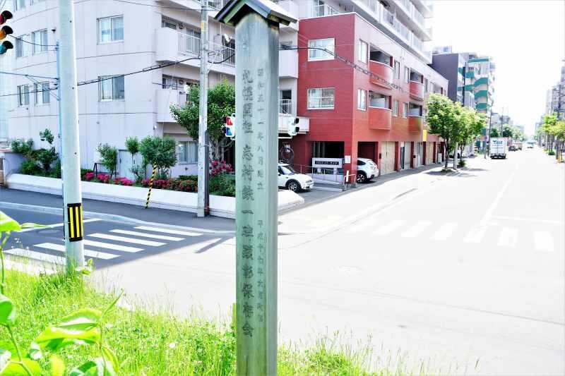 「札幌開祖 志村鐵一翁居住之地跡」の背面