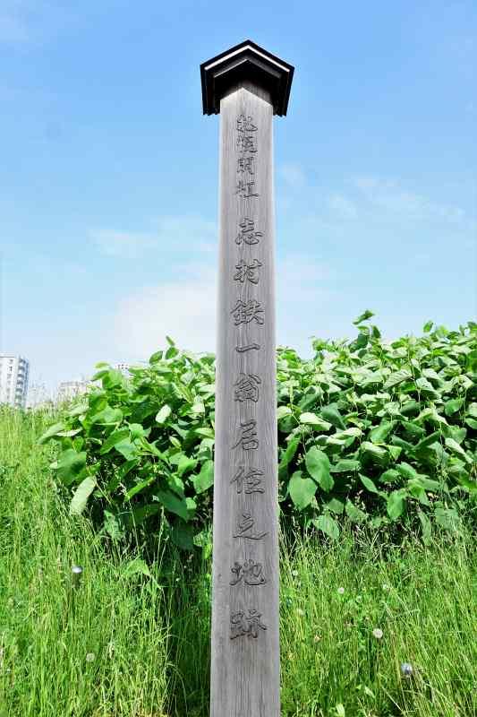 前面には「札幌開祖 志村鐵一翁居住之地跡」の記載