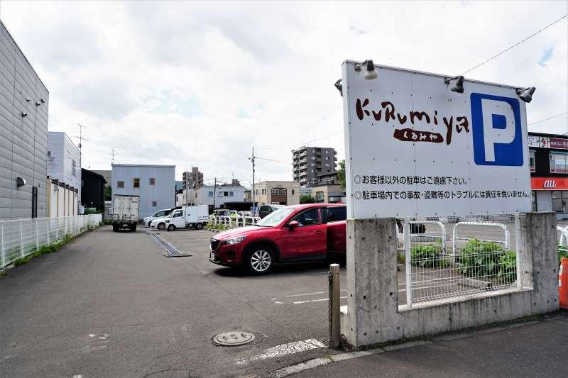 くるみや札幌山鼻店の駐車場