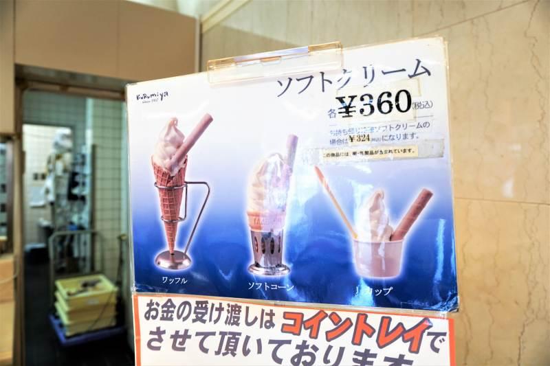 くるみや札幌山鼻店のソフトクリームメニュー一覧